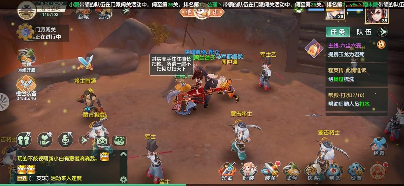 Không ngoa khi nói Tân Thần Điêu VNG là game MMORPG đấu tướng kiếm hiệp đẹp nhất! 2