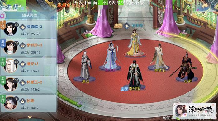 Game Tỷ Muội Hoàng Cung: Vì tình yêu mà tranh đấu! 3
