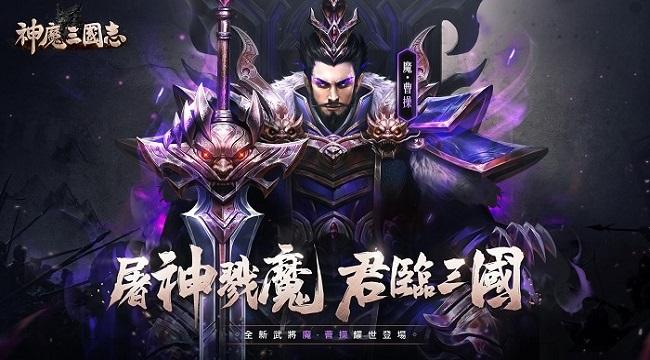 Thần Ma Tam Quốc Mobile – Game thẻ tướng idle sẽ sớm ra mắt game thủ Việt