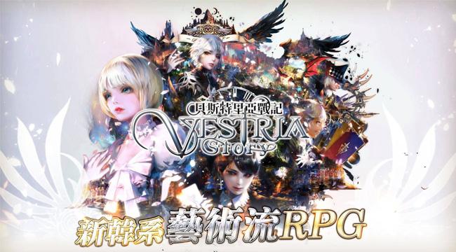 Vestria Story – Bom tấn chính tà đại chiến chuẩn bị ra mắt game thủ mobile
