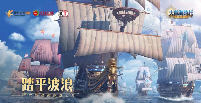 Uncharted Waters: Lord of the Sea – Hành trình chinh phục thất hải