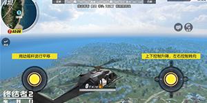 Rules of Survival sắp cho người chơi được lái trực thăng tham chiến ngay trong trận đấu