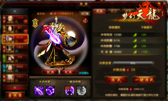 Thiên Long Bát Bộ Web   XEMGAME.COM