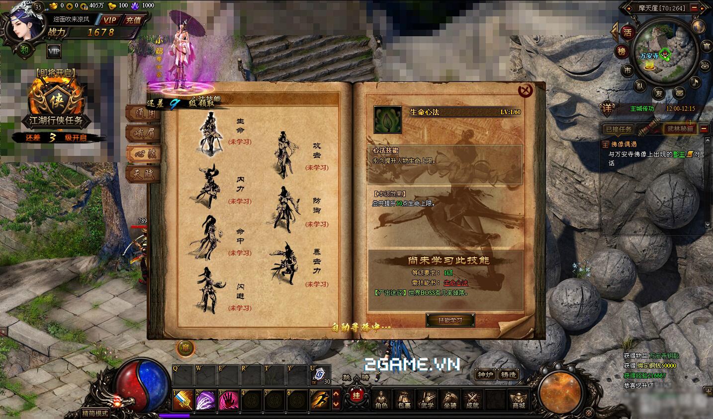 2game-cuu-am-chan-kinh-2d-web-10.jpg (1434×844)