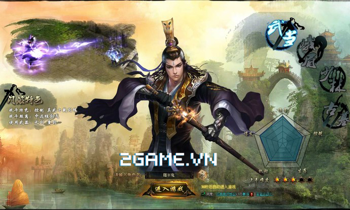 2game-cuu-am-chan-kinh-2d-web-8.jpg (690×415)