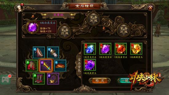 2game-cong-phu-thieu-lam-mobile-13.jpg (550×309)