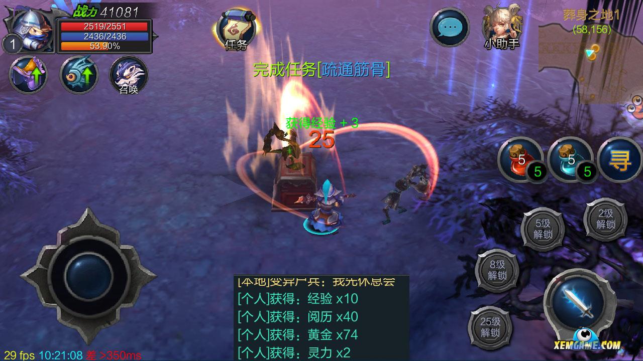 Chiến Thiên Tích | XEMGAME.COM