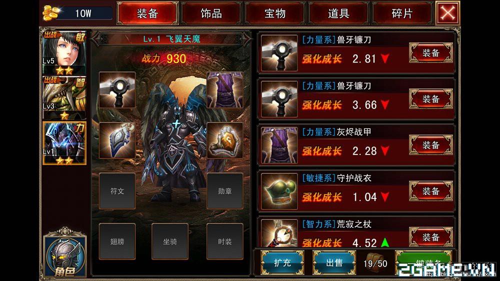 Trảm Ma mobile   XEMGAME.COM