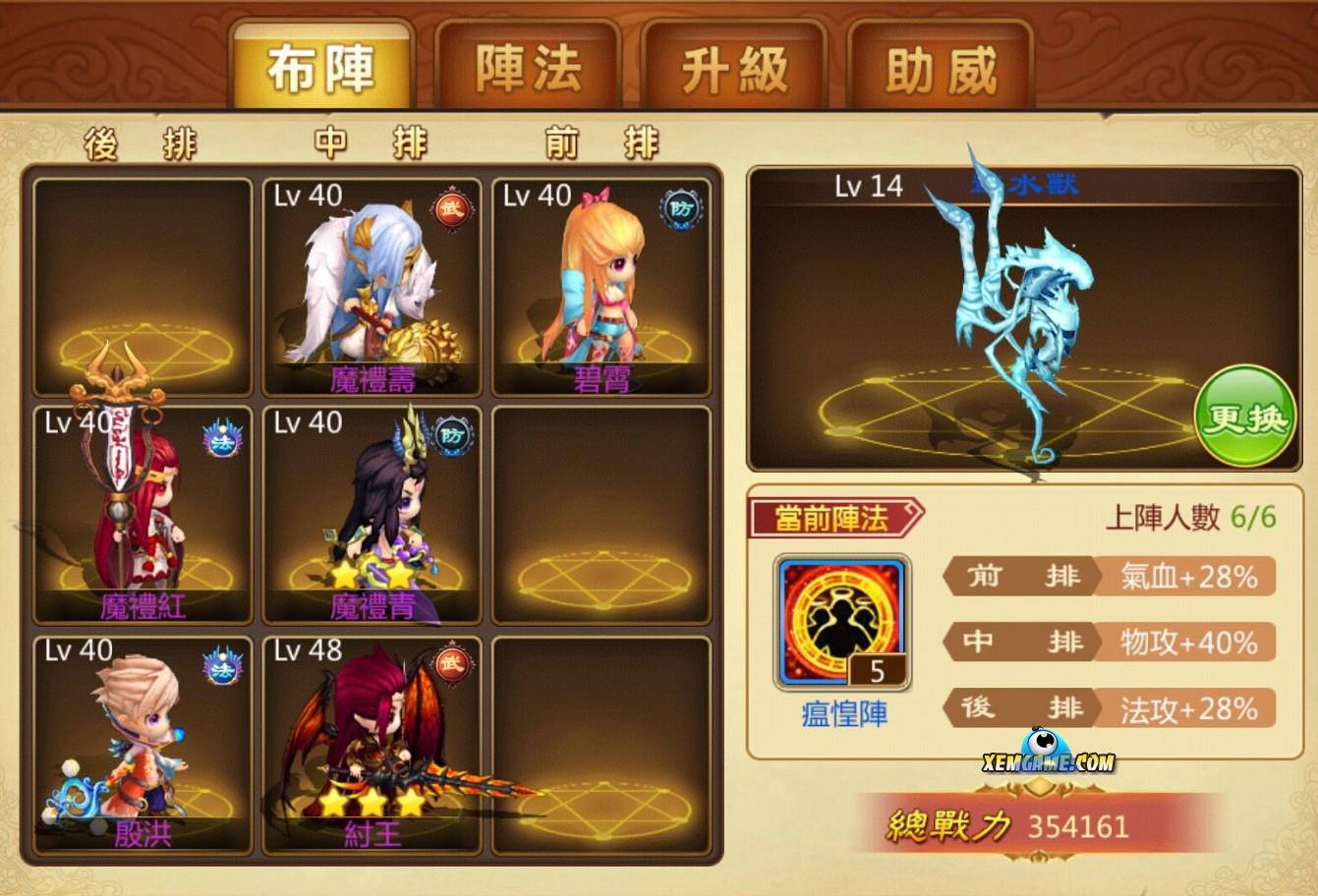 Thần Chi Mộng   XEMGAME.COM