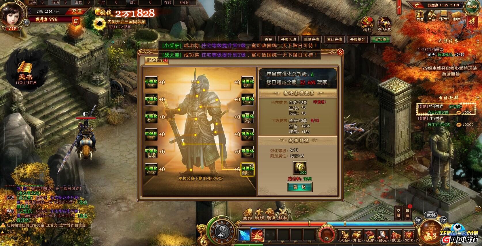 Thiên Thư Online   XEMGAME.COM