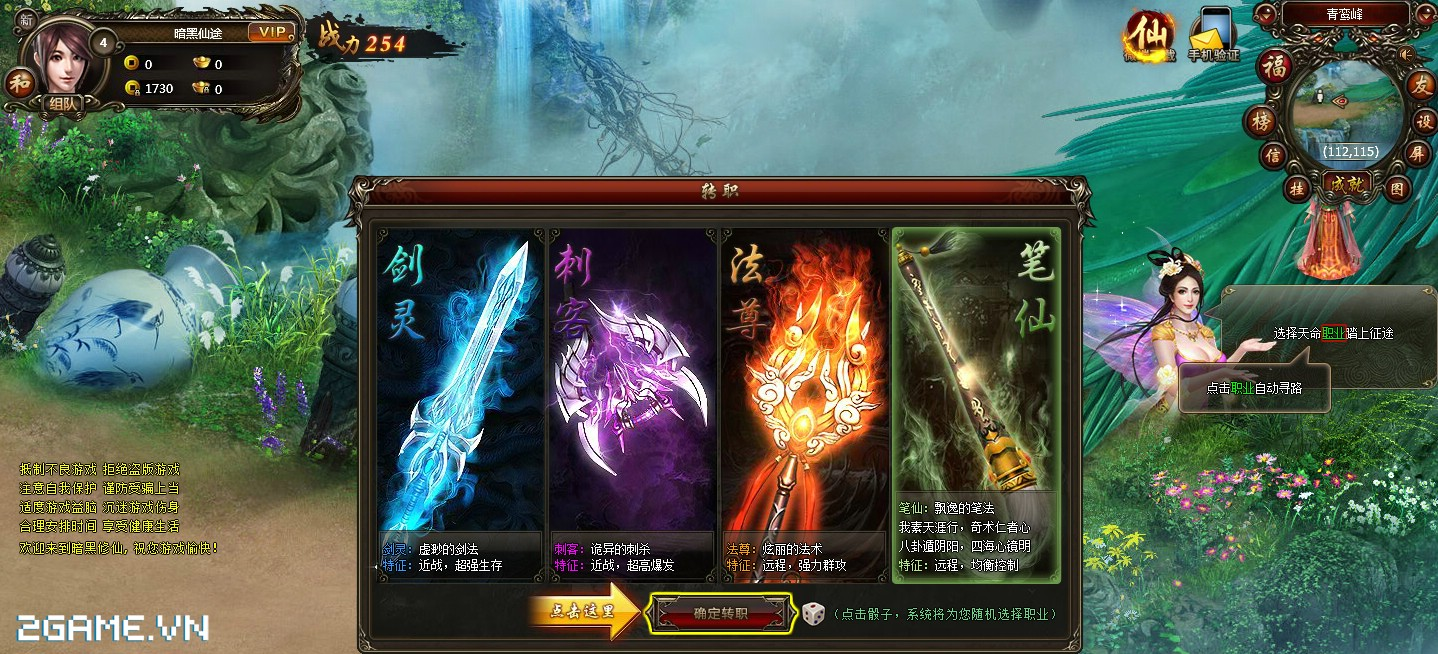 2game_webgame_ma_kiem_luc_3.jpg (1438×654)
