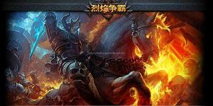 Webgame Liệt Diễm Tranh Bá: game chiến thuật thủ thành đặc sắc