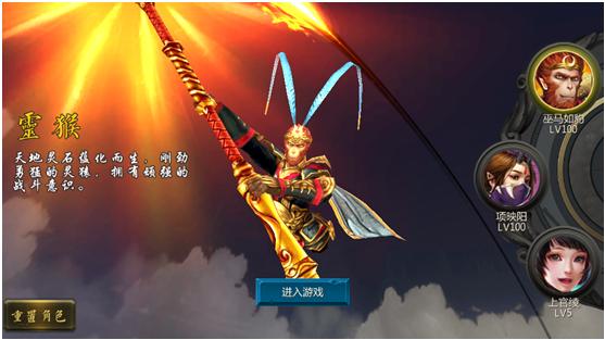 Đại Thánh Phục Yêu | XEMGAME.COM