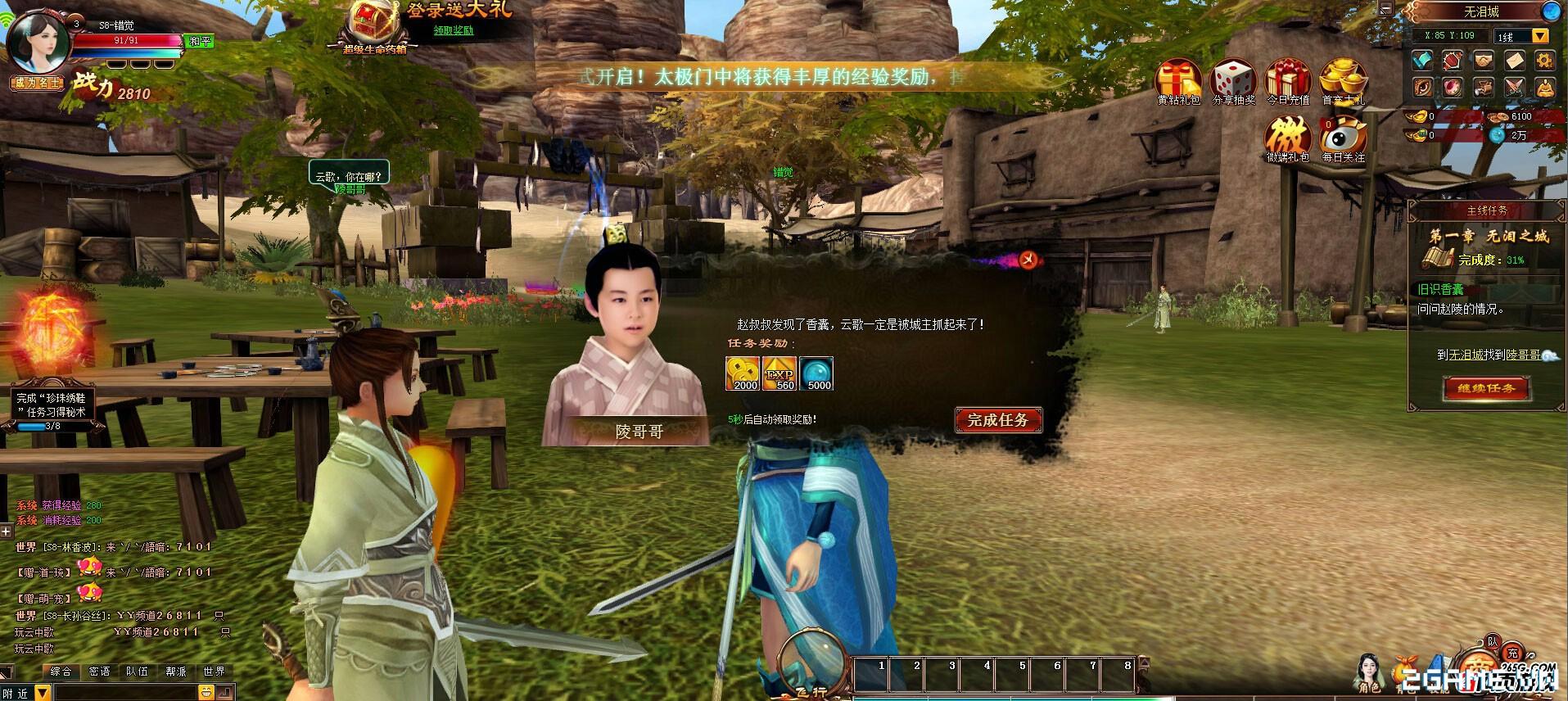 Vân Trung Ca | XEMGAME.COM