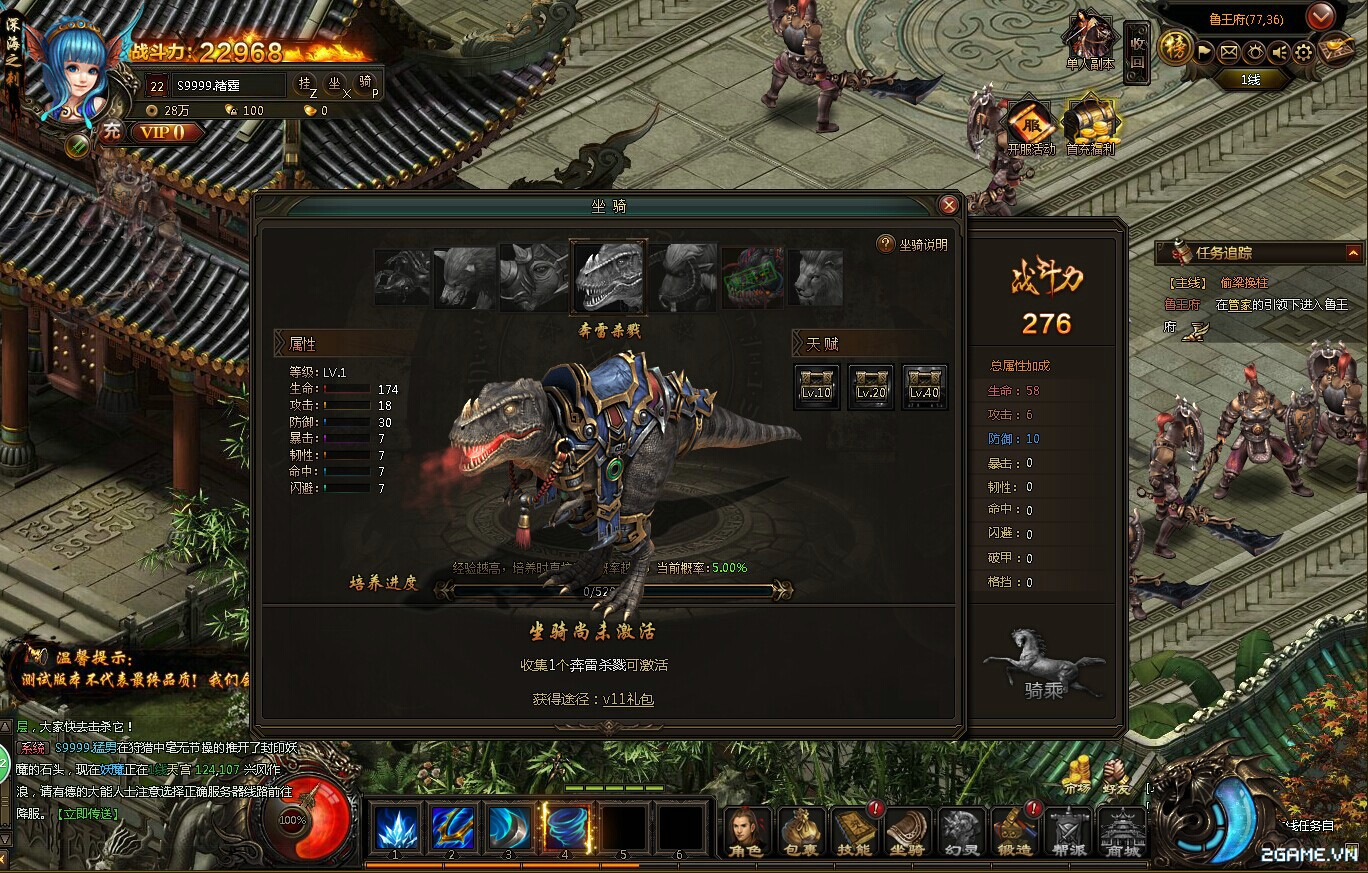 Thiên Hạ Chi Vương | XEMGAME.COM