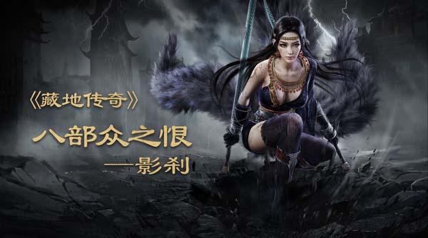Tang Dia Truyen Ky (5)