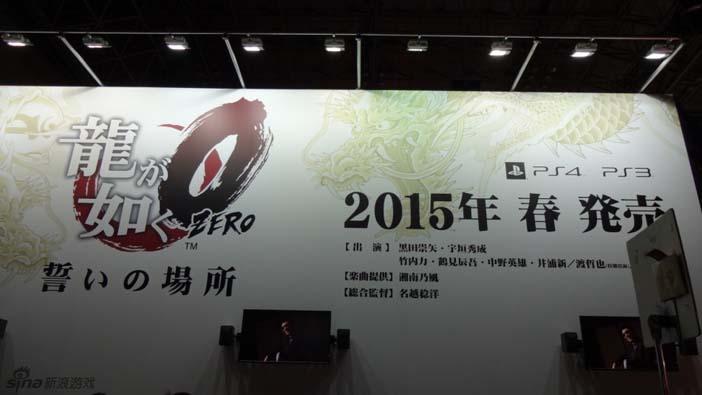 Yakuza Zero TGS 2014 (13)
