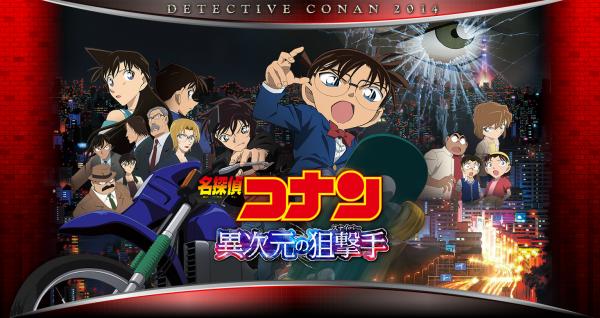 Detective Conan Dimensional Sniper