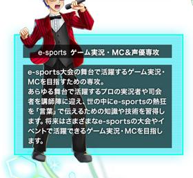 Nhật Bản có trường đào tạo nhân sự eSports chuyên nghiệp