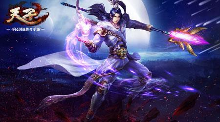 Thiên Tử 3D sẽ được phát hành ở Việt Nam dưới tay VTC Game