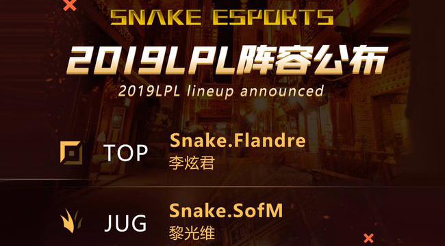 Liên Minh Huyền Thoại: Snake Esports công bố đội hình chính thức gồm 3 tuyển thủ vô danh