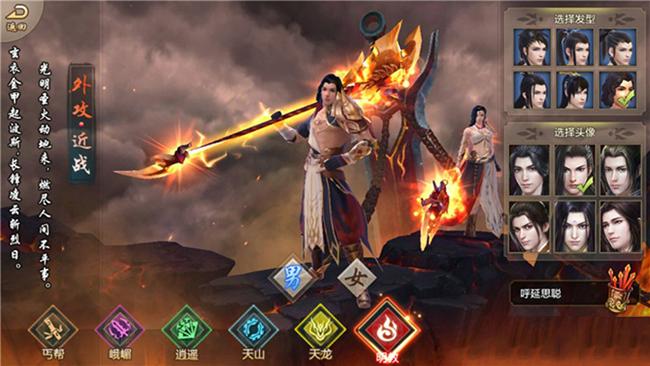 Tân Thiên Long Mobile VNG sẽ ra mắt với 5 môn phái trước