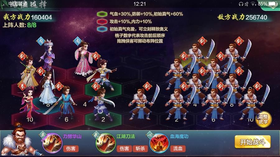 Tiếu Ngạo VNG – Tuyệt phẩm game mobile với phong cách kiếm hiệp Kim Dung mới lạ cập bến Việt Nam