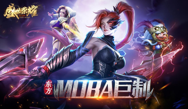 Glory Heyday – game MOBA chủ đề cổ trang đẹp không kém gì Liên Quân